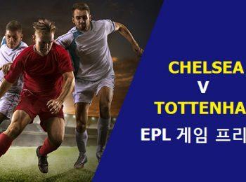 EPL 경기 미리보기: 첼시 vs 토트넘
