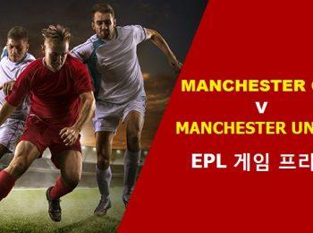 EPL 미리보기: 맨체스터 시티 vs 맨체스터 유나이티드