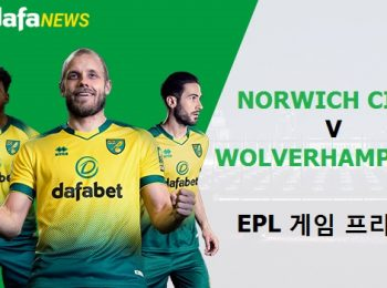 EPL 경기 미리보기: 노리치 시티 vs 울버햄튼