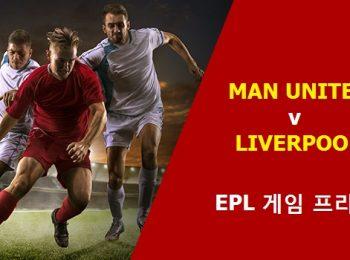 EPL 경기 미리보기: 맨체스터 유나이티드 Vs. 리버풀