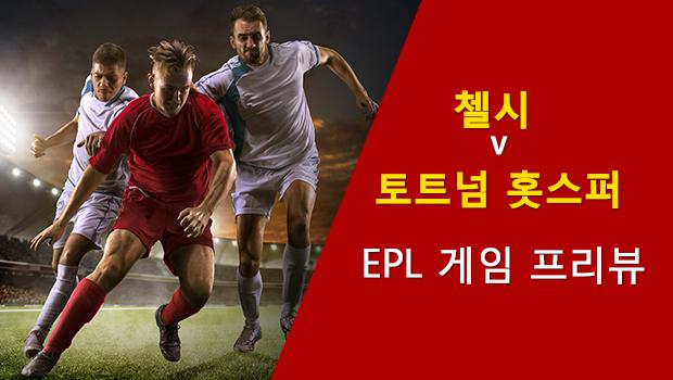첼시 vs 토트넘 홋스퍼: EPL 경기 미리보기