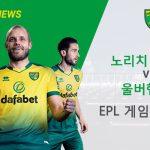 노리치 시티 vs 울버햄튼: EPL 경기 미리보기