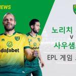 노리치 시티 vs 사우샘프턴: EPL 경기 미리보기