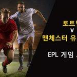토트넘 vs 맨체스터 유나이티드: EPL 경기 미리보기